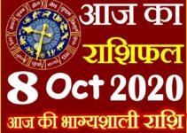 Aaj ka Rashifal in Hindi Today Horoscope 8 अक्टूबर 2020 राशिफल