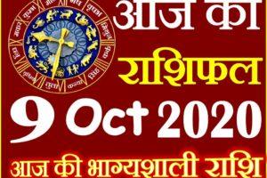 Aaj ka Rashifal in Hindi Today Horoscope 9 अक्टूबर 2020 राशिफल