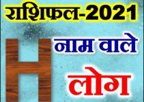 H नाम राशिफल 2021 | H Name Astrology Rashifal 2021