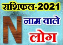 N नाम राशिफल 2021 | N Name Astrology Rashifal 2021
