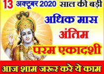 अधिकमास परम एकादशी शुभ मुहूर्त 2020 Param Ekadashi Date and Muhurat 2020