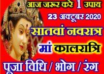 नवरात्रि सातवां दिन डेट टाइम शुभ मुहूर्त पूजा विधि   Shardiya Navratri Seventh day Durga Puja Vidhi