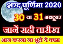 शरद पूर्णिमा कब है 2020 Sharad Purnima 2020 Date Time Muhurat