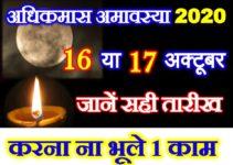अधिक मास अमावस्या 2020 कब है Adhik Maas Amavasya Date Time 2020
