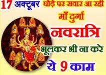 Shardiya Navratri Date Time 2020 | नवरात्री नौ दिन भूलकर भी ना करे ये 9 काम