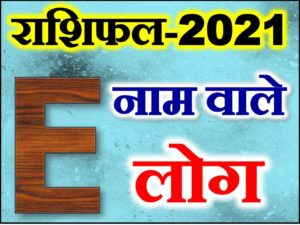 E Name Astrology Rashifal 2021