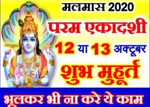 परम एकादशी व्रत 2020 Param Ekadashi Date Time Puja Muhurat 2020