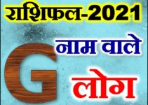 G नाम राशिफल 2021 | G Name Astrology Rashifal 2021