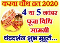 करवाचौथ व्रत कब है 2020 Karwa Chauth Vrat 2020 Date
