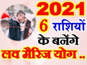 Love Marriage Horoscope 2021