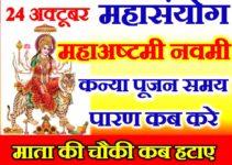 नवरात्रि महाअष्टमी नवमी कब है 2020 | Navratri Ashtami Mahasanyog 2020