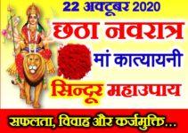 नवरात्रि छठा दिन शुभ मुहूर्त Navratri Maa Katyayani Puja Vidhi Mantra Bhog