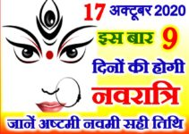 इस बार नौ दिनों के होंगे शारदीय नवरात्रि 2020 | Navratri Durga Puja 2020 Date