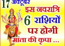 शारदीय नवरात्र 2020 राशियों पर क्या होगा असर Shardiya Navratri Shubh Yog 2020
