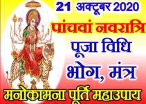 नवरात्रि पांचवां दिन डेट टाइम पूजा विधि   Shardiya Navratri Fifth day Puja Vidhi