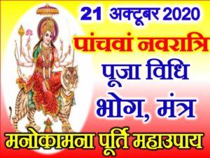 नवरात्रि पांचवां दिन