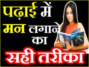 पढ़ाई में मन Study Tips to Concentrates on Studies