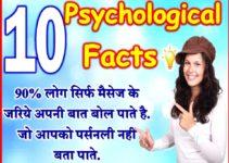10 अनसुने अजब गजब मनोवैज्ञानिक तथ्य Amazing Psychological Fact