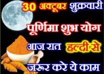शरद पूर्णिमा शुभ योग 2020 Sharad Purnima Shubh Yog 2020