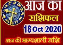 Aaj ka Rashifal in Hindi Today Horoscope 18 अक्टूबर 2020 राशिफल