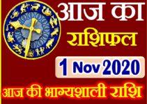 Aaj ka Rashifal in Hindi Today Horoscope 1 नवंबर 2020 राशिफल