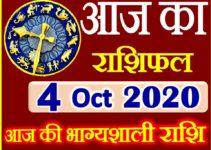 Aaj ka Rashifal in Hindi Today Horoscope 4 अक्टूबर 2020 राशिफल