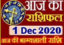 Aaj ka Rashifal in Hindi Today Horoscope 1 दिसंबर 2020 राशिफल