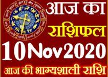 Aaj ka Rashifal in Hindi Today Horoscope 10 नवंबर 2020 राशिफल