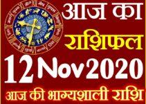 Aaj ka Rashifal in Hindi Today Horoscope 12 नवंबर 2020 राशिफल