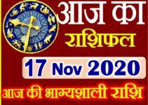 Aaj ka Rashifal in Hindi Today Horoscope 17 नवंबर 2020 राशिफल