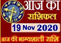 Aaj ka Rashifal in Hindi Today Horoscope 19 नवंबर 2020 राशिफल