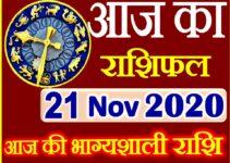 Aaj ka Rashifal in Hindi Today Horoscope 21 नवंबर 2020 राशिफल