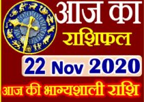 Aaj ka Rashifal in Hindi Today Horoscope 22 नवंबर 2020 राशिफल