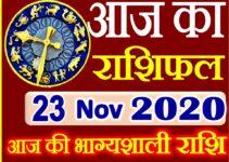 Aaj ka Rashifal in Hindi Today Horoscope 23 नवंबर 2020 राशिफल