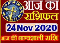 Aaj ka Rashifal in Hindi Today Horoscope 24 नवंबर 2020 राशिफल