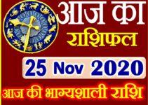 Aaj ka Rashifal in Hindi Today Horoscope 25 नवंबर 2020 राशिफल