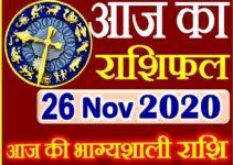 Aaj ka Rashifal in Hindi Today Horoscope 26 नवंबर 2020 राशिफल