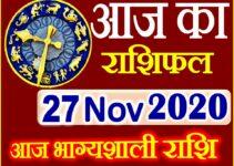 Aaj ka Rashifal in Hindi Today Horoscope 27 नवंबर 2020 राशिफल