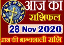 Aaj ka Rashifal in Hindi Today Horoscope 28 नवंबर 2020 राशिफल
