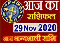 Aaj ka Rashifal in Hindi Today Horoscope 29 नवंबर 2020 राशिफल