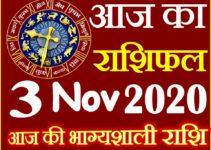 Aaj ka Rashifal in Hindi Today Horoscope 3 नवंबर 2020 राशिफल