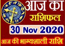 Aaj ka Rashifal in Hindi Today Horoscope 30 नवंबर 2020 राशिफल