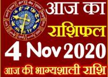 Aaj ka Rashifal in Hindi Today Horoscope 4 नवंबर 2020 राशिफल