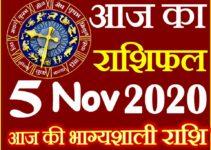 Aaj ka Rashifal in Hindi Today Horoscope 5 नवंबर 2020 राशिफल