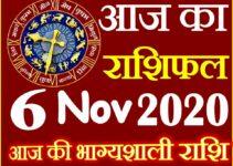 Aaj ka Rashifal in Hindi Today Horoscope 6 नवंबर 2020 राशिफल