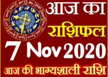 Aaj ka Rashifal in Hindi Today Horoscope 7 नवंबर 2020 राशिफल