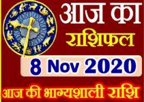 Aaj ka Rashifal in Hindi Today Horoscope 8 नवंबर 2020 राशिफल