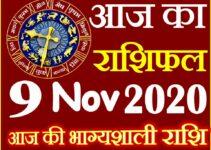 Aaj ka Rashifal in Hindi Today Horoscope 9 नवंबर 2020 राशिफल
