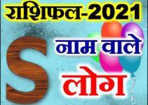 S नाम राशिफल 2021 | S Name Astrology Rashifal 2021