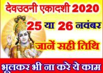 देवउठनी एकादशी 2020 शुभ मुहूर्त Dev Uthani Ekadashi 2020